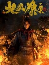 Huo Feng Liao Yuan