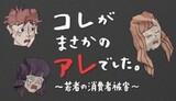 Kore ga Masakano Are Deshita: Wakamono no Shoushisha Higai
