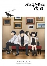 Yesterday wo Utatte: Haishin-ban Episode