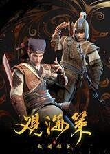 Guan Hai Ce Zhi Tie Qi Xiong Guan