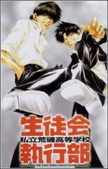 Shiritsu Araiso Koutougakkou Seitokai Shikkoubu