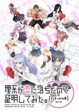 Rikei ga Koi ni Ochita no de Shoumei shitemita. Heart