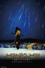 Norman the Snowman: Nagareboshi no Furu Yoru ni