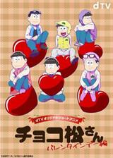 Chocomatsu-san: Valentine's Day-hen