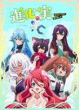 Shinka no Mi: Shiranai Uchi ni Kachigumi Jinsei