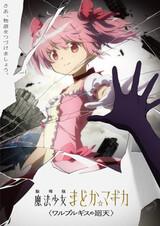 Mahou Shoujo Madoka★Magica Movie 4: Walpurgis no Kaiten