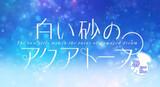Shiroi Suna no Aquatope Mini