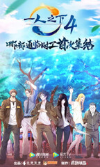 Hitori no Shita: The Outcast 4th Season