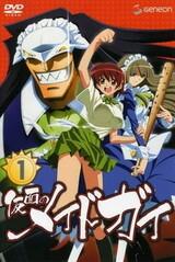 Kamen no Maid Guy: Ano Natsu, Ichiban Yutaka na Chichi.