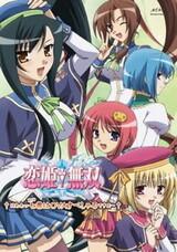 Koihime†Musou: Gunyuu, Seitoukaichou no Za wo Neratte Aiarasou no Koto - Ato, Porori mo Aru yo!