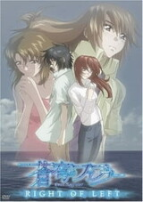 Soukyuu no Fafner: Right of Left - Single Program