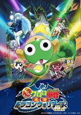 Keroro Gunsou Movie 4: Gekishin Dragon Warriors de Arimasu!