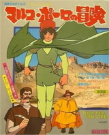 Animation Kikou: Marco Polo no Bouken