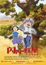 Shanshan de Hongxing: Hongxing Xiao Yongshi
