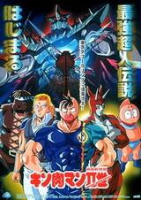 Kinnikuman II Sei: Second Generations