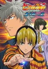 Hikaru no Go: Hokuto Hai e no Michi
