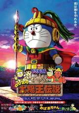 Doraemon Movie 21: Nobita no Taiyou Ou Densetsu