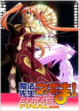 Mahou Sensei Negima! Movie: Anime Final