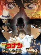 Detective Conan Movie 10: Promo Special