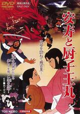 Anju to Zushioumaru