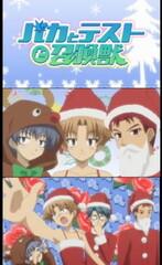 Baka to Test to Shoukanjuu: Mondai - Christmas ni Tsuite Kotae Nasai
