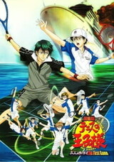 Tennis no Ouji-sama Movie 1: Futari no Samurai - The First Game