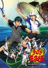 Tennis no Ouji-sama Movie 1: Futari no Samurai - The First Game