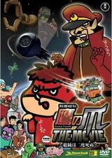 Himitsukessha Taka no Tsume The Movie 1: Soutou wa Nido Shinu