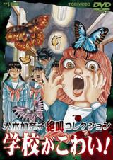 Inuki Kanako Zekkyou Collection: Gakkou ga Kowai!