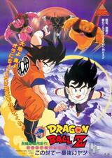 Dragon Ball Z Movie 02: Kono Yo de Ichiban Tsuyoi Yatsu