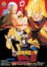 Dragon Ball Z Movie 07: Kyokugen Battle!! Sandai Super Saiyajin