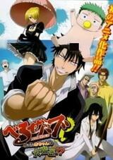 Beelzebub: Hirotta Akachan wa Daimaou!?