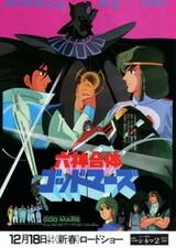 Rokushin Gattai GodMars (1982)