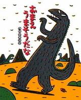 Miyanishi Tatsuya Gekijou: Omae Umasou da na