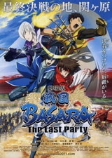 Sengoku Basara Movie: The Last Party
