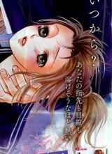 Ririka Asou