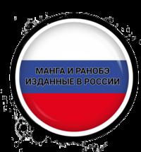 Манга и Ранобэ изданные в России