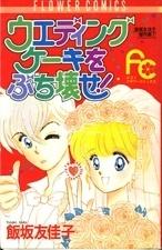 Wedding Cake wo Buchi Kawase!