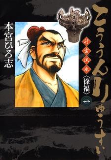 Kouun Ryuusui: Jofuku