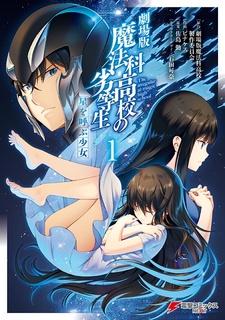 Gekijouban Mahouka Koukou no Rettousei: Hoshi wo Yobu Shoujo