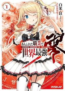 Arifureta Shokugyou de Sekai Saikyou Zero