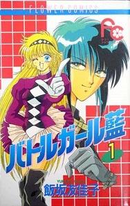 Battle Girl Ai