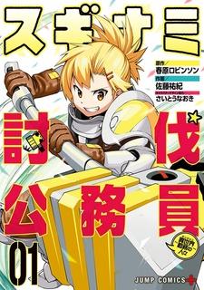 Suginami Toubatsu Koumuin: Dungeon Kinmu no Hitobito