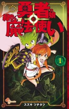 Yuusha no Musume to Midoriiro no Mahoutsukai