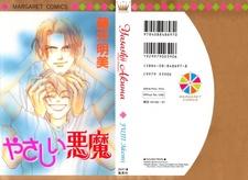 Yasashii Akuma