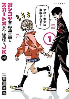 Ponkotsu Fuuki Iin to Skirt-take ga Futekisetsu na JK no Hanashi