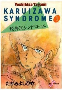 Karuizawa Syndrome