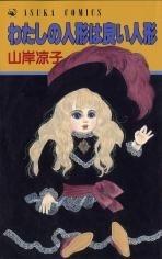 Watashi no Ningyou wa Yoi Ningyou