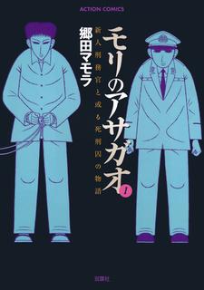Mori no Asagao: Shinjin Keimukan to Aru Shikeishuu no Monogatari