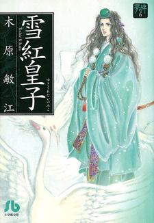 Yukikureinai no Miko